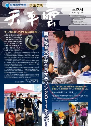 見る/開く - 奈良教育大学学術リポジトリ
