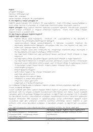 breqsini gamoyenebis instruqcia: informacia ... - GPC
