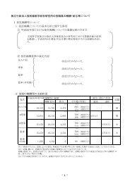役職員の報酬・給与等について[PDF 278KB] - 放射線医学総合研究所