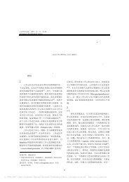 言语工作记忆、句子理解与句法依存关系加工* - 北京大学邮箱