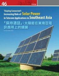 「保持通話」:太陽能在東南亞電訊應用上的擴展 - Growth Consulting