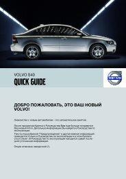 S40 Quick Guide w620 version B Sv.fm - Volvo