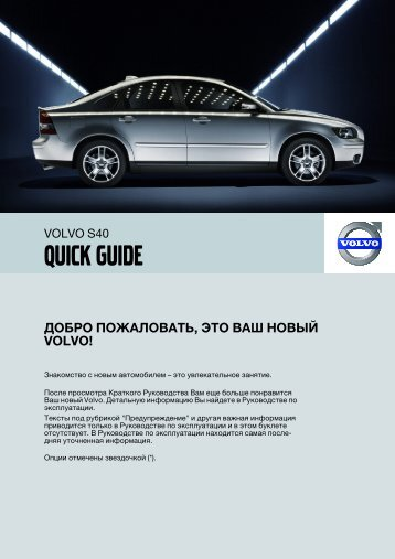 S40 Quick Guide w620 version B Sv.fm - Volvo