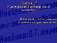 Лекция 17. Нуклеофильное ароматическое замещение.