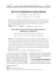 绵竹市住宅房屋震损特点及鉴定关键问题 - 南京工业大学学报(自然 ...