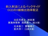 斜入射法によるバックサイド CCDのX線検出効率較正