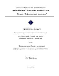 ДИПЛОМНА РАБОТА - Research at Sofia University - Св. Климент ...