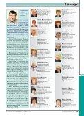 № 6 (49) - Кто есть Кто в медицине - Page 5