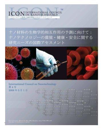 ナノ材料の生物学的相互作用の予測に向けて: ナノ ... - Rice University