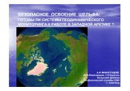 безопасное освоение шельфа - Освоение Арктики: шаг за шагом