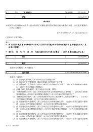 本條例旨在促進香港的教育,綜合和修訂有關監督和管制學校及校內 ...