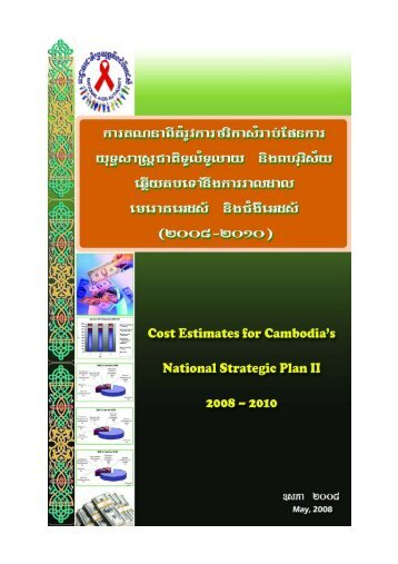 Cost Estimates of the National Strategic Plan II - National AIDS ...