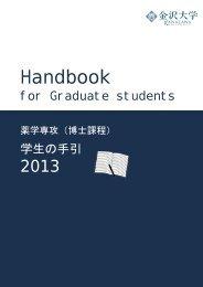 学生の手引(薬学専攻)博士課程2013 - 金沢大学薬学部