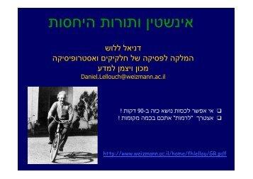 אינשטי ותורות היחסות - Weizmann Institute of Science