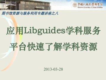 应用Libguides学科服务