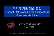 05 이재태(경북대)핵의학 기술개발 동향.pdf - 한국원자력연구소