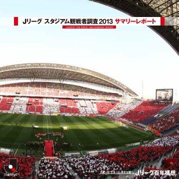 spectators-2013