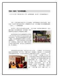 詳情 - 新聞與傳播學院