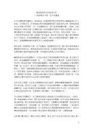 開放陸資來台的前景分析--- 陸資既非天使、也不是魔鬼年來台灣 ... - Mail