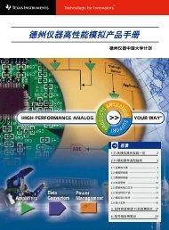 德州仪器高性能模拟产品手册 - 德州仪器在线技术支持社区
