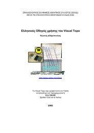 Ελληνικός Οδηγός χρήσης του Visual Topo - Visual Topo - Free