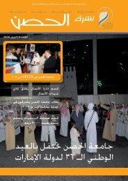 جامعة احلصن حتتفل بالعيد الوطني الـ 36 لدولة اإلمارات - ALHOSN ...