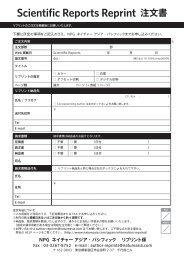 Scientific Reports Reprint 注文書