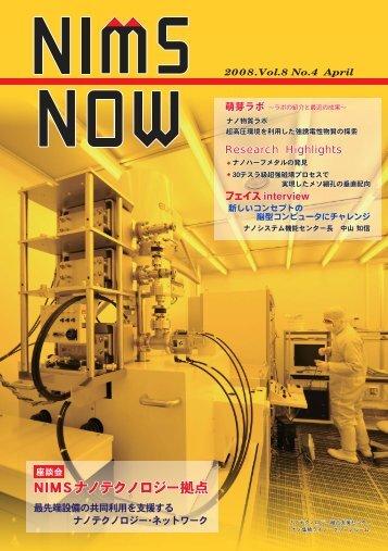 Vol.8 No.4 - 物質・材料研究機構