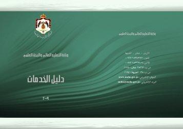 دليل خدمات وزارة التعليم العالي