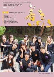 第79号 2012年12月発行 (3723KB) - 川崎学園
