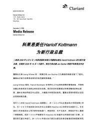 科莱恩委任Hariolf Kottmann 为新行政总裁 - Clariant