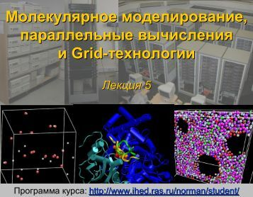 Лекция 5 [PDF, 0.61Mb]