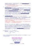 內毒素指示劑(EVV2000) - 穗滿企業股份有限公司Bright Glory ... - Page 2