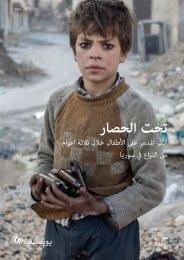 Under-siege-March-2014-Arabic-WEB