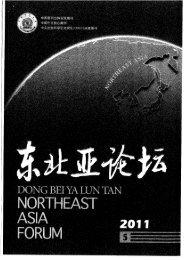 Page 1 Page 2 日录 东北亚区域合作 3 ˉ美国的新重商主义贸易政策 ...