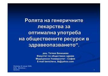 Ролята на генеричните лекарства - Сдружение на Българските ...
