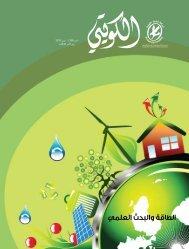 Kuwaiti April 2012