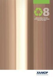Απολογισμός Εταιρικής Υπευθυνότητας & Βιώσιμης ... - Halcor