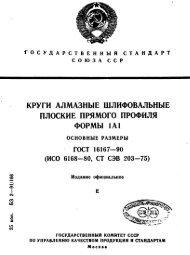 ГОСТ 16167—90