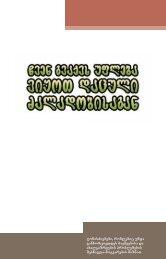 Targmani, gaeros bavSvTa fondi, 2007 - Unicef