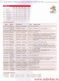 1 - RedWhite.Ru - Page 4