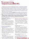 1 - RedWhite.Ru - Page 7
