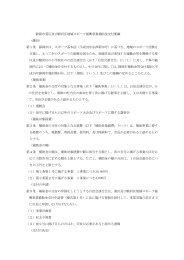 静岡市葵区及び駿河区地域スポーツ振興事業補助金交付要綱 (趣旨 ...