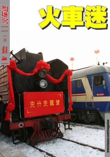 内蒙古克什克腾国际蒸汽机车旅游摄影节 - 海子铁路网