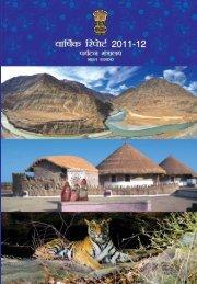Annual Report (Hindi) 2011 - 2012