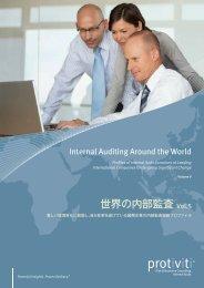 世界の内部監査 Vol.5 - Protiviti