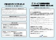 (事業所用)の記入のしかた(PDF:590KB) - 総務省統計局