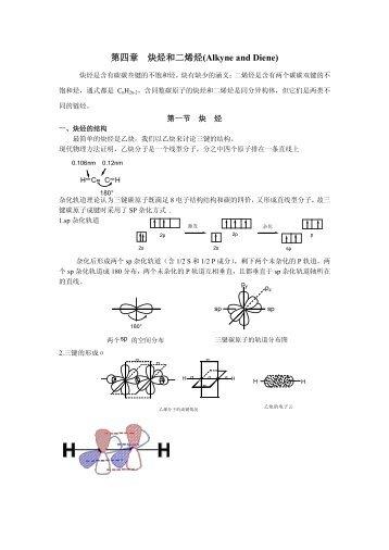 第四章炔烃和二烯烃(Alkyne and Diene)