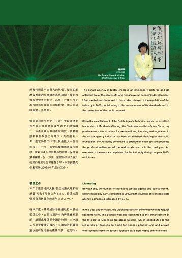 行政總裁報告 - 香港地產代理監管局