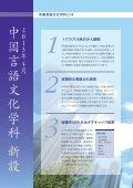中国言語文化学科の案内を見る - 東京国際大学 - Page 2